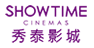 秀泰影城 SHOWTIME CINEMAS